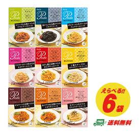 メール便送料無料 ハチ食品 パスタボーノシリーズ 選べる 6袋(代引き不可・時間指定不可)