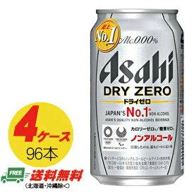 アサヒ ドライゼロ〈アルコール0.00%〉350ml×96本(4ケース)地域限定送料無料