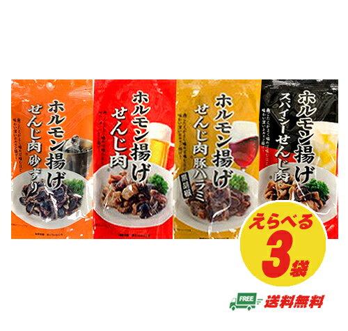 (メール便全国送料無料)広島 せんじ肉(せんじがら)4種類から選べる3袋(代引・日時指定不可)
