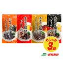 (メール便送料無料)広島 せんじ肉(せんじがら)4種類から選べる3袋(代引・日時指定不可)