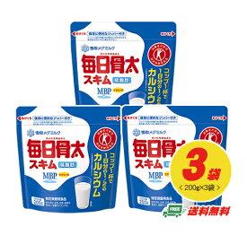メール便送料無料 雪印メグミルク 毎日骨太スキム 200g×3袋セット  トクホ  代引・日時指定不可