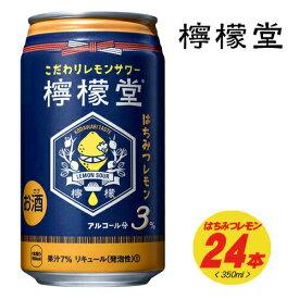 檸檬堂 はちみつレモン 3% 350ml×24本 1ケース