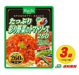 メール便送料無料 ハチ食品 たっぷり彩り野菜のトマトソース 260g×3袋  代引・配達日時指定不可