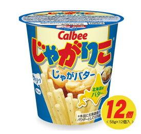 数量限定セール カルビー じゃがりこ じゃがバター  58g 12個入り 1箱 お得な箱買い!大人買い!