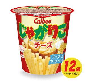 数量限定セール カルビー じゃがりこ チーズ 58g 12個入り 1箱 お得な箱買い!大人買い!