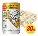 (サントリー)角ハイボール缶〈業務用〉8% 160ml×30本(1ケース)(1個口は2ケースまでです)