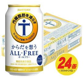 (期間限定セール)サントリー からだを想うオールフリー(アルコール0.00%)350ml×24本 1ケース