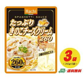 メール便送料無料 ハチ食品 たっぷりきのこチーズクリーム 260g×3袋  代引・配達日時指定不可