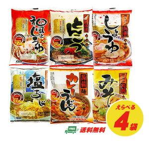 (メール便送料無料)ナカキ食品 こんにゃく麺 ラーメン・うどん・焼きそば・パスタ 選べる4袋セット(代引・日時指定不可)