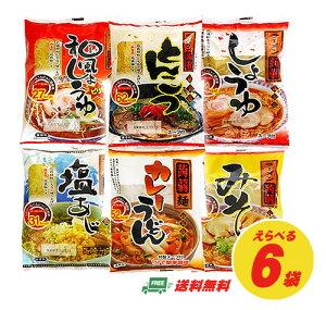 (メール便送料無料)ナカキ食品 こんにゃく麺 ラーメン・うどん・焼きそば・パスタ 選べる6袋セット(代引・日時指定不可)