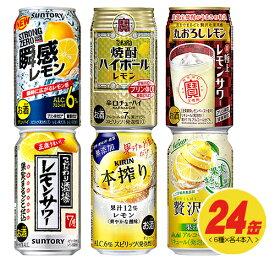 (アサヒ・キリン)レモンチューハイ 6種アソート 6種×各4本 350ml 1ケース(サントリー・宝)