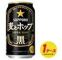サッポロ 麦とホップ(黒)350ml×24本 1ケース(1個口は2ケース迄です)新ジャンル・第3のビール
