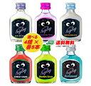 クライナーファイグリング 選べる 4種×各5本 アソート 20ml瓶 Kleiner Feigling 地域限定送料無料