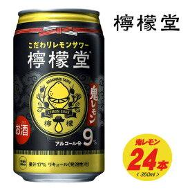 檸檬堂 鬼レモン 9% 350ml×24本 1ケース