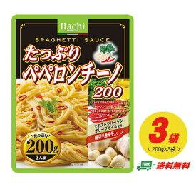 メール便送料無料 ハチ食品 たっぷりペペロンチーノ 200g×3袋  代引・配達日時指定不可