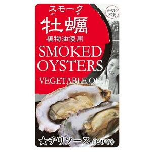 スモーク牡蠣(かき)チリソース(ピリ辛)85g
