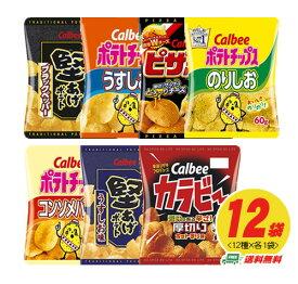 (数量限定セール)(送料無料)カルビー ポテトチップス 12種詰め合わせ