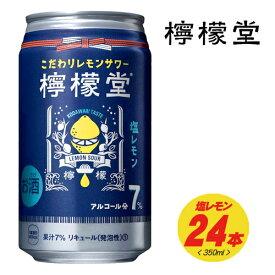 檸檬堂 塩レモン 7% 350ml×24本 1ケース