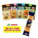 【メール便全国送料無料】ハチ食品 選べるソース2袋とスパゲティ麺セット【代引・日時指定不可)