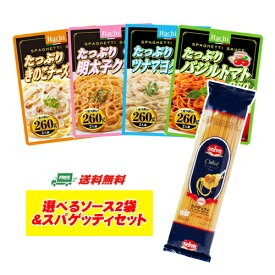 メール便送料無料 ハチ食品 選べるソース2袋とスパゲティ麺セット 代引・日時指定不可)