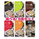 【メール便送料無料】スモーク牡蠣(かき)選べる!6缶セット【代引・配達日時指定不可】