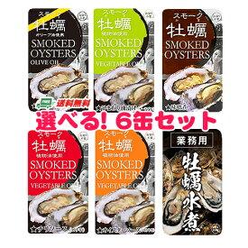 メール便送料無料 スモーク牡蠣(かき)選べる!6缶セット 代引・配達日時指定不可