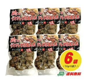 (メール便送料無料)日向工房 宮崎 鶏のすなぎも(砂肝)七輪炭火焼(焼き鳥) 50g×6袋(配達日時指定不可)