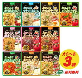 ハチ食品 たっぷりパスタソース 選べる3袋(メール便送料無料)(代引き・日時指定不可)