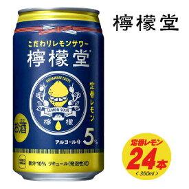 檸檬堂 定番レモン 5% 350ml×24本 1ケース
