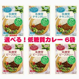 (メール便送料無料)ハチ食品 低糖質カレー(ビーフ・チキン)選べる6袋(代引き・日時指定不可)