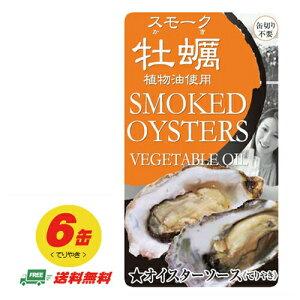 【メール便全国送料無料】スモーク牡蠣 オイスターソース(てりやき)85g×6缶【代引・配達日時指定不可】
