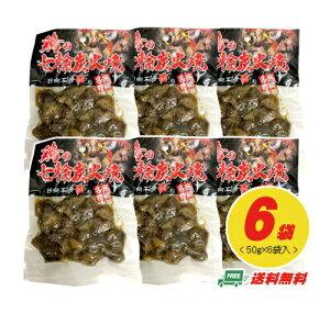 (メール便送料無料)日向工房 宮崎 鶏の七輪炭火焼(焼き鳥) 50g×6袋(配達日時指定不可)