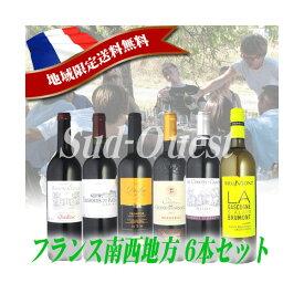 フランス南西地方(シュッド・ウエスト)ワイン 厳選おすすめ6本セット 地域限定送料無料
