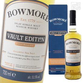 ボウモア ヴォルト 51.5度 700ml シングルモルトスコッチウイスキー 並行品