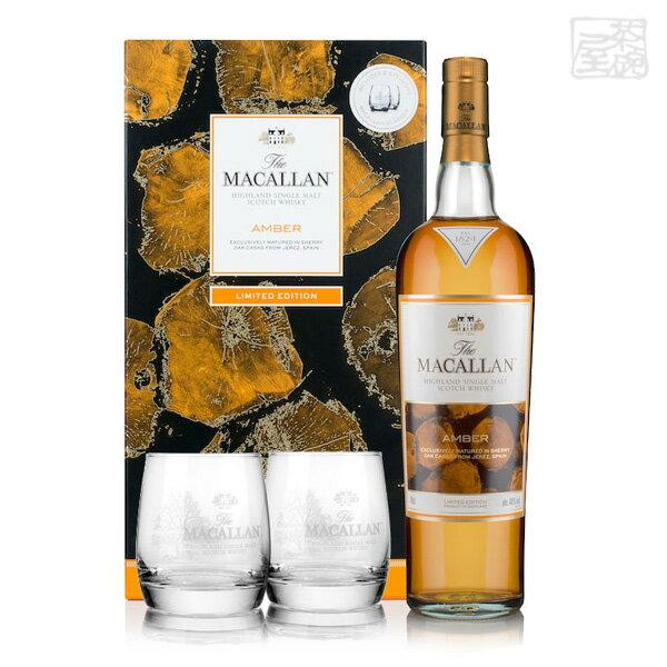 ザ・マッカラン アンバー 40% 700ml グラス2個付き 並行 シングルモルトスコッチウイスキー