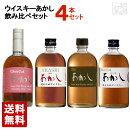 あかし飲み比べ4本セットマディラワインカスク4年50度500mlウイスキーセット兵庫県