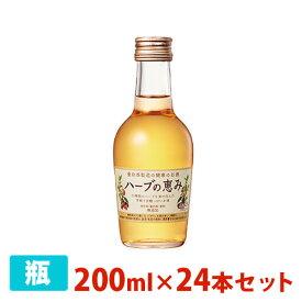 養命酒 ハーブの恵み 13度 200ml 24本セット ケース リキュール