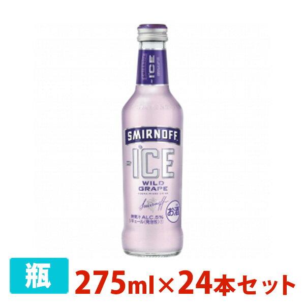 スミノフアイス ワイルドグレープ 5度 275ml 24本セット 1ケース 瓶 リキュール チューハイ カクテル