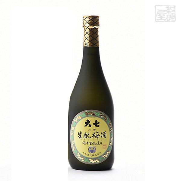 大七 生もと 梅酒 12度 720ml リキュール 梅酒