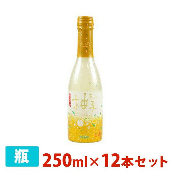 梅乃宿 実りのスパークリング 柚子 5度 250ml 12本セット ケース リキュール 梅酒