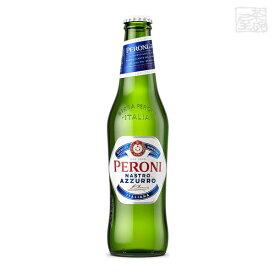 ペローニ ナストロアズーロ 正規 5.1% 330ml瓶 イタリアビール