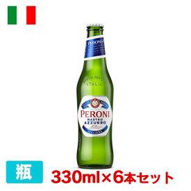 ペローニ ナストロアズーロ 正規 5.1% 330ml瓶*6本 イタリアビール