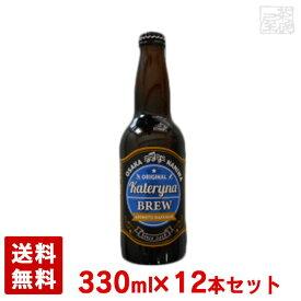 カテリーナ・ブリュー 4.5度 330ml 12本セット(1ケース) 有本麦酒 瓶 日本 大阪 クラフトビール