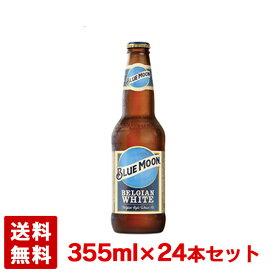 ブルームーン ベルジャンホワイト 5.5度 355ml 24本セット(1ケース) 瓶 アメリカ ビール