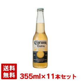 コロナ エクストラ 4.5度 355ml 11本セット 瓶 メキシコ ビール