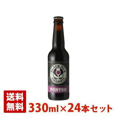ブラックアイル ポーター ビール 4.6度 瓶 330ml×24本セット(1ケース) スコットランド