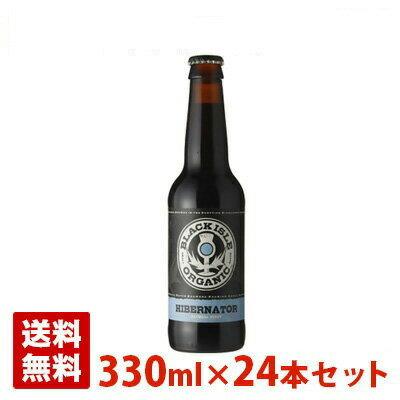 ブラックアイル ハイバネーター・オートミールスタウト ビール 7度 瓶 330ml×24本セット(1ケース) スコットランド