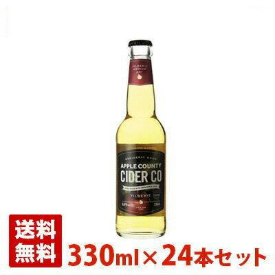 アップルカウンティサイダー ミディアムドライ・ヴェルベリエ 6度 瓶 330ml×24本セット(1ケース) イギリス