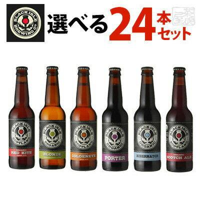 ブラックアイル スコットランド クラフトビール お好みセット 330ml×6本セット×4種類 飲み比べセット
