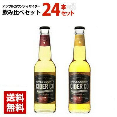 アップルカウンティサイダー 330ml×12本セット×2種類飲み比べセット イギリス